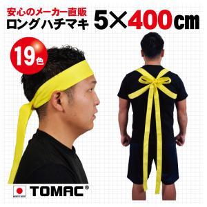 ロングハチマキ(5×400cm)|tomacroom