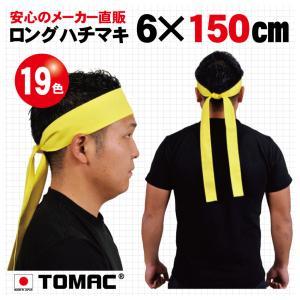 ロングハチマキ(6×150cm)|tomacroom