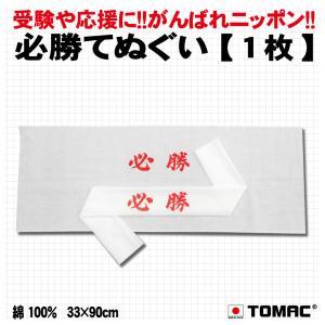 必勝ハチマキ(バラ)|tomacroom