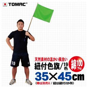紐付色旗(綿・35×45cm) tomacroom