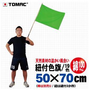 紐付色旗(綿・50×70cm) tomacroom