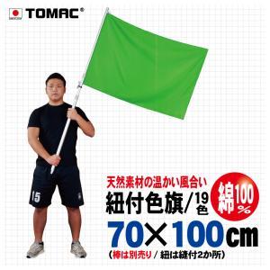 紐付色旗(綿・70×100cm) tomacroom