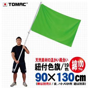 紐付色旗(綿・90×130cm) tomacroom