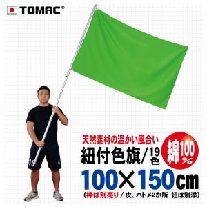 紐付色旗(綿・100×150cm) tomacroom