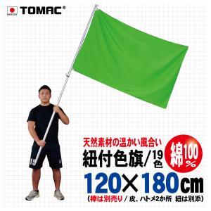 紐付色旗(綿・120×180cm) tomacroom