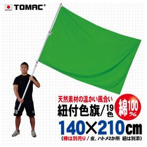 紐付色旗(綿・140×210cm) tomacroom