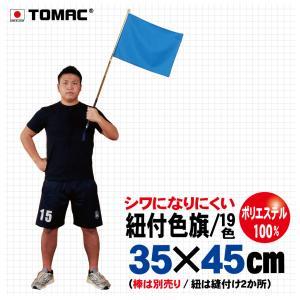 紐付色旗(ポリエステル・35×45cm) tomacroom