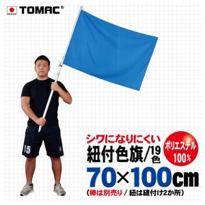紐付色旗(ポリエステル・70×100cm) tomacroom