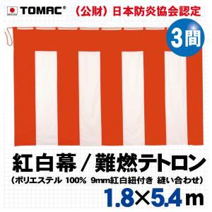 紅白幕(難燃テトロン3間)|tomacroom