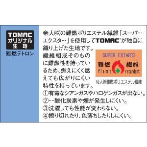 紅白幕(難燃テトロン3間)|tomacroom|03