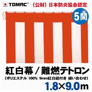 紅白幕(難燃テトロン5間)|tomacroom