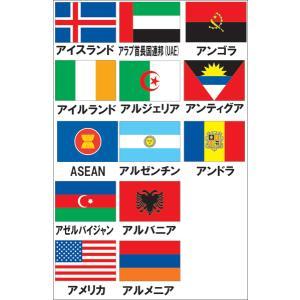 ミニチュア外国旗(ア行)|tomacroom|02