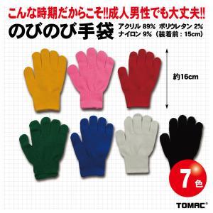 のびのび手袋|tomacroom