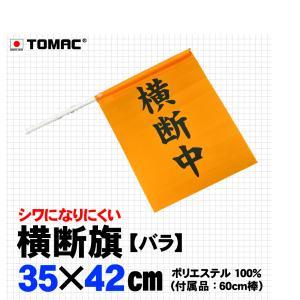 横断旗(バラ)|tomacroom