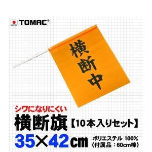 横断旗(10本入りセット)|tomacroom