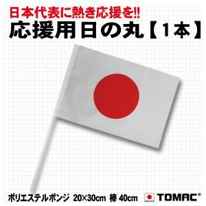 応援用日の丸|tomacroom