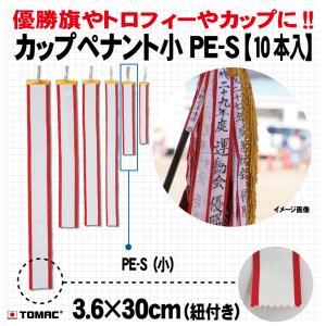 ペナント(小)(10本入り)|tomacroom