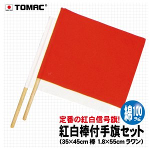 紅白棒付手旗(綿)|tomacroom