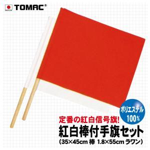 紅白棒付手旗(ポリエステル)|tomacroom