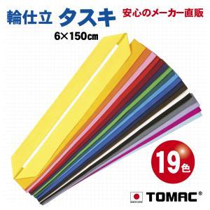 タスキ|tomacroom