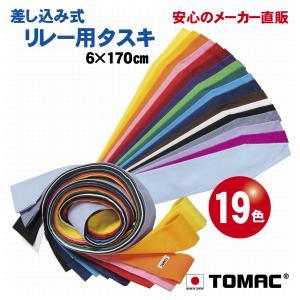 リレー用タスキ tomacroom