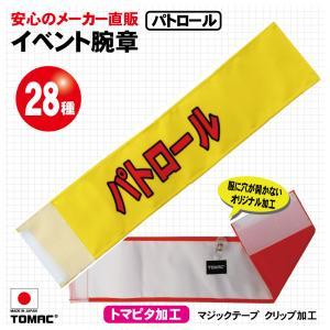 イベント腕章(パトロール)|tomacroom