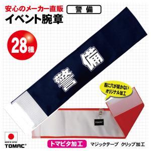 イベント腕章(警備)|tomacroom