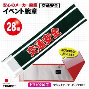 イベント腕章(交通安全)|tomacroom
