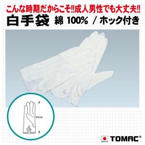 白手袋|tomacroom
