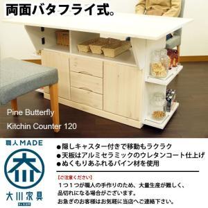 キッチンカウンター 両バタカウンターテーブル 120 両バタワゴン バタフライ パイン 北欧 おしゃれ 大川家具の写真