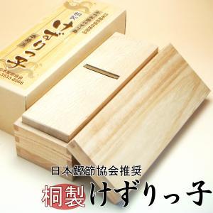 鰹節削り器『けずりっ子』桐製