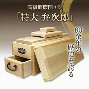 鰹節削り器「弁次郎」(エルグラードおぐら製・最高級品)