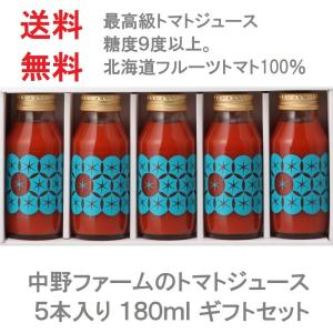 トマトジュース【180ml 5本】ギフト【父の日】【内祝】フルーツトマト 100% ストレート 食塩無添加 北海道の画像