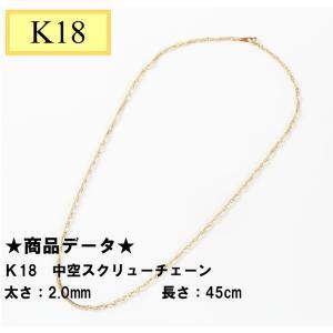 K18 18金 中空スクリューチェーン 45cm 1.5g2.0mm(ジュエリーケース付き)
