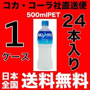 [コカコーラ]【送料無料】アクエリアス 500...の関連商品5