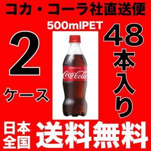 [コカコーラ]【送料無料】【2ケースセット】コ...の関連商品5