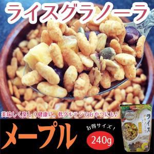 ライスグラノーラ・メープル味【240g】|tomerice