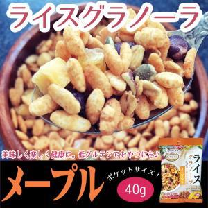 ライスグラノーラポケット・メープル味【40g】|tomerice