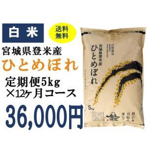 定期便12ヶ月コース:ひとめぼれ白米5kg 宮城県登米産|tomerice