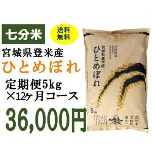 定期便12ヶ月コース:ひとめぼれ七分5kg 宮城県登米産|tomerice
