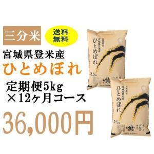 定期便12ヶ月コース:ひとめぼれ三分5kg 宮城県登米産|tomerice