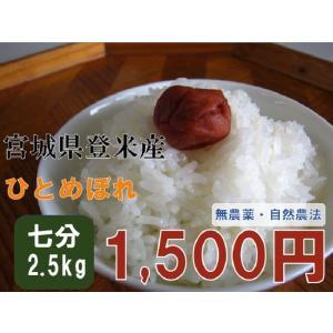 ひとめぼれ 2.5kg 七分米 29年 宮城 登米 米 特別栽培米 農薬・化学肥料不使用|tomerice