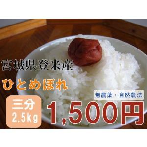 ひとめぼれ 2.5kg 三分米 29年 宮城 登米 米 特別栽培米 農薬・化学肥料不使用|tomerice