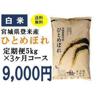 定期便3ヶ月コース:ひとめぼれ白米5kg 宮城県登米産|tomerice