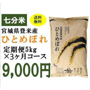 定期便3ヶ月コース:ひとめぼれ七分5kg 宮城県登米産|tomerice