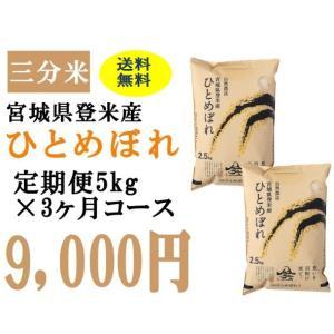 定期便3ヶ月コース:ひとめぼれ三分5kg 宮城県登米産|tomerice