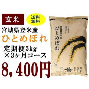 定期便3ヶ月コース:ひとめぼれ玄米5kg 宮城県登米産|tomerice
