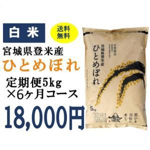 定期便6ヶ月コース:ひとめぼれ白米5kg 宮城県登米産|tomerice