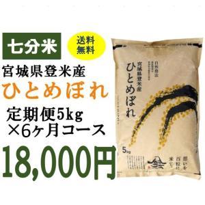 定期便6ヶ月コース:ひとめぼれ七分5kg 宮城県登米産|tomerice