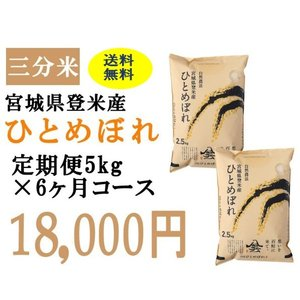 定期便6ヶ月コース:ひとめぼれ三分5kg 宮城県登米産|tomerice